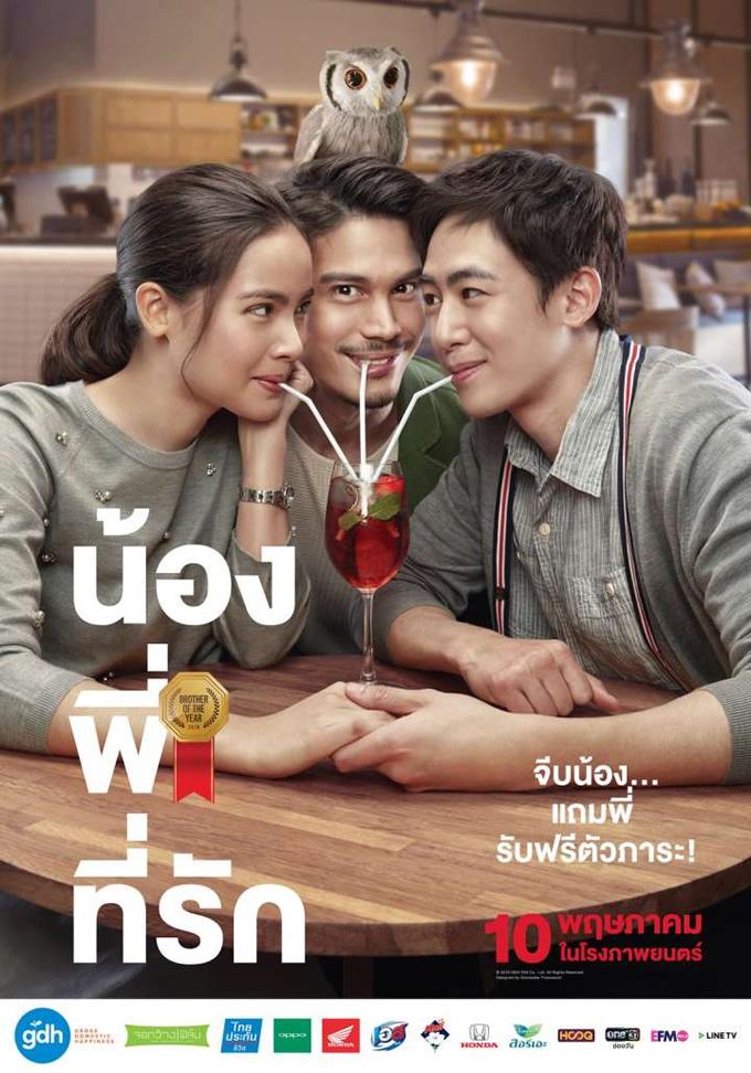 タイ映画「ブラザー・オブ・ザ・イヤー」が第31回東京国際映画祭で上映
