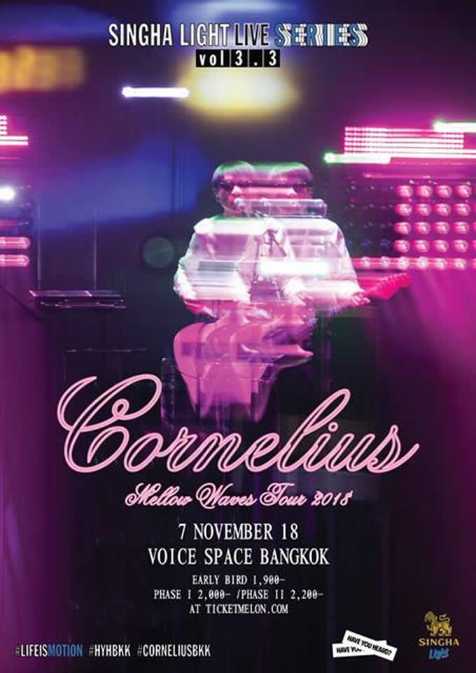 コーネリアス、タイ・バンコク公演がVoice Spaceで2018年11月7日開催