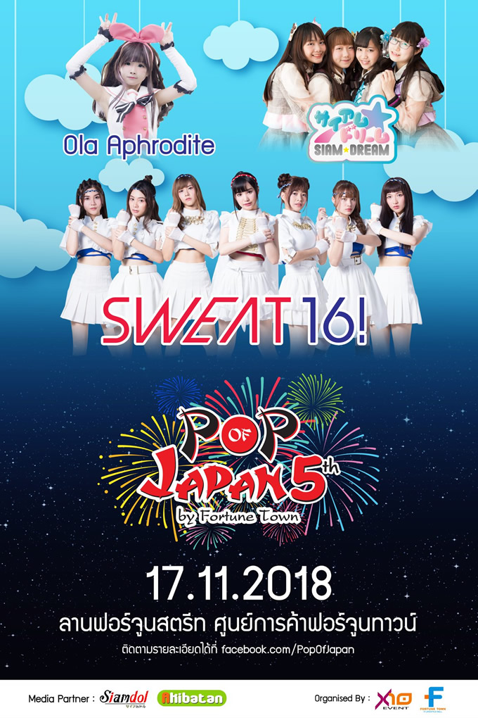 Sweat16!、Siam☆Dreamら出演!「Pop Of Japan 5th By Fortune Town」が2018年11月17日開催