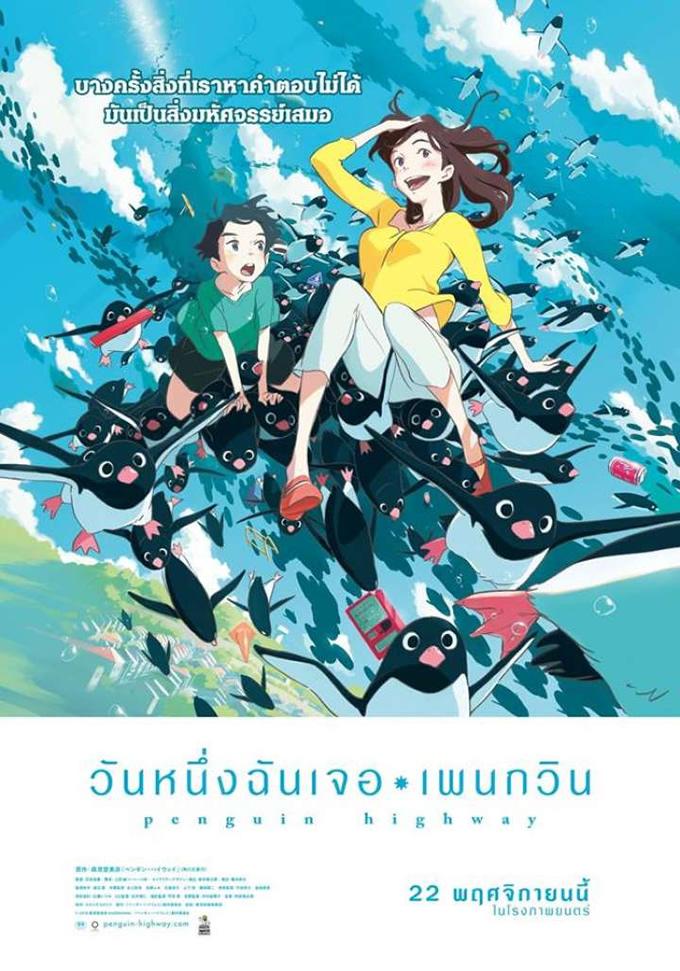 アニメ映画「ペンギン・ハイウェイ」がタイで2018年11月22日より劇場公開