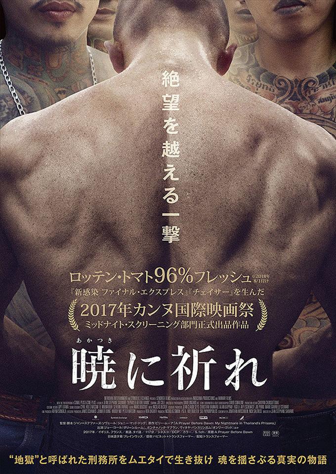 地獄と呼ばれたタイの刑務所をムエタイで生き抜け!映画「暁に祈れ」が2018年12月8日公開