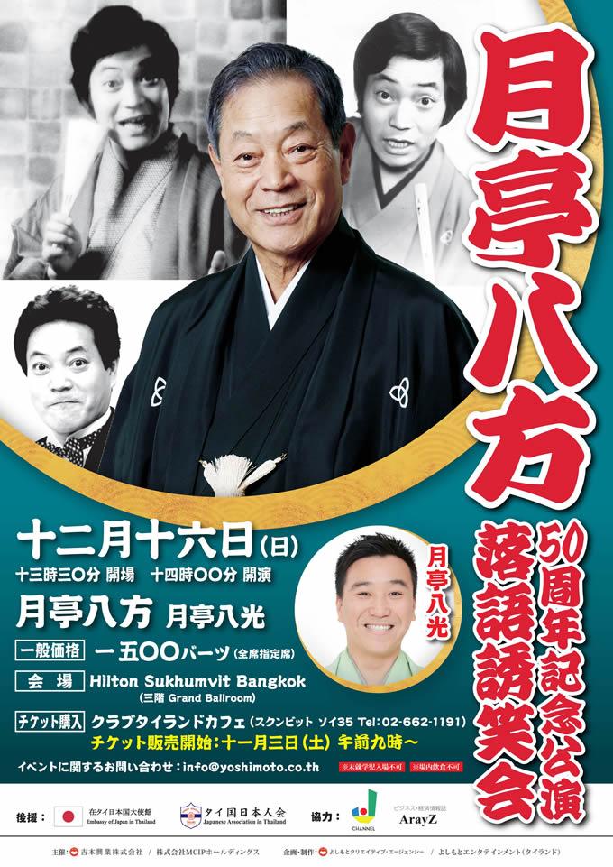 月亭八方芸能生活50周年記念公演がタイ・バンコクで開催!八光も出演