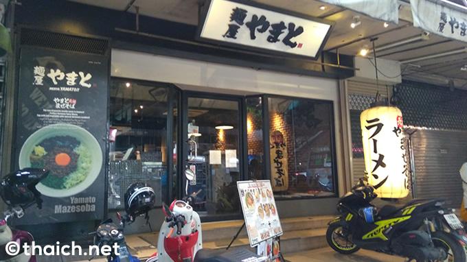 BTSトンロー駅下「麺屋やまと」の台湾まぜそば