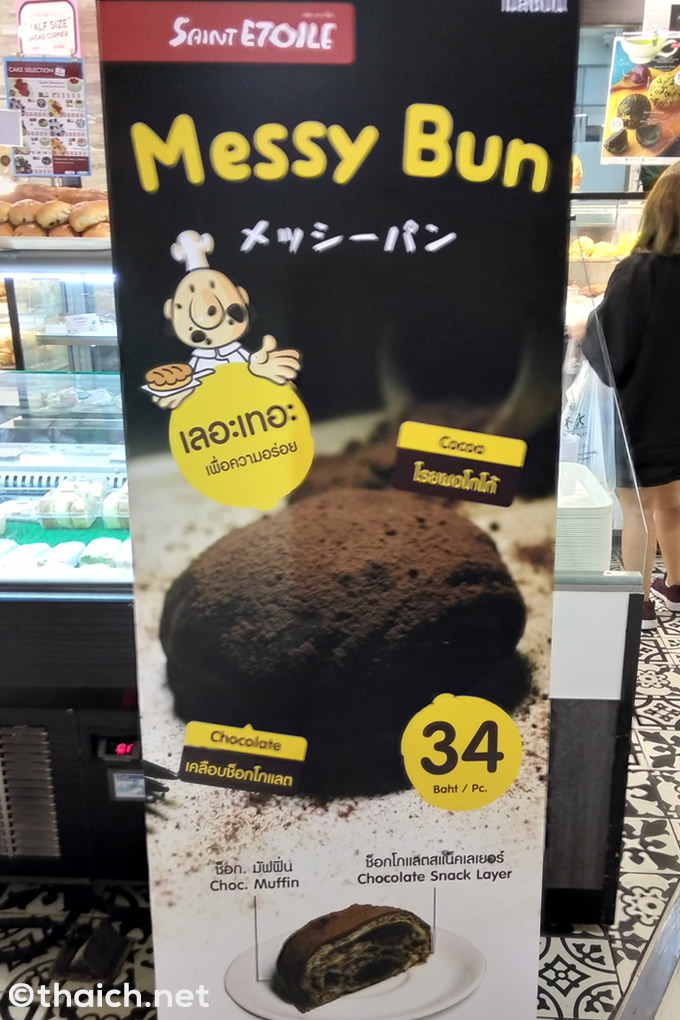 汚れるパン「Messy Bun(メッシーバン)」が流行ってるの?