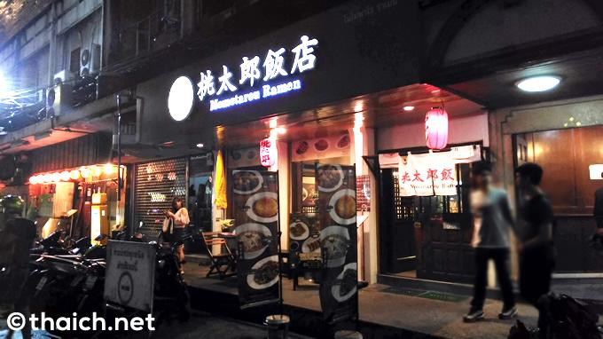 バイヨークグループの「桃太郎飯店」はタニヤ通りで23年