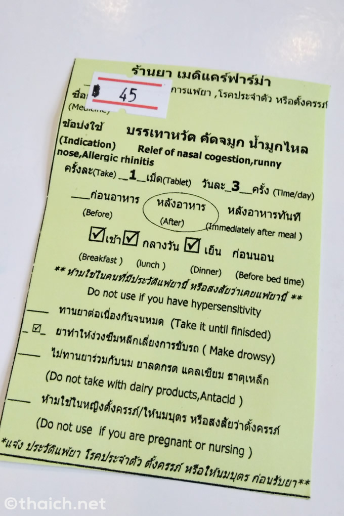 【医薬品】タイでの鼻水・鼻詰まりに「NASIFED」
