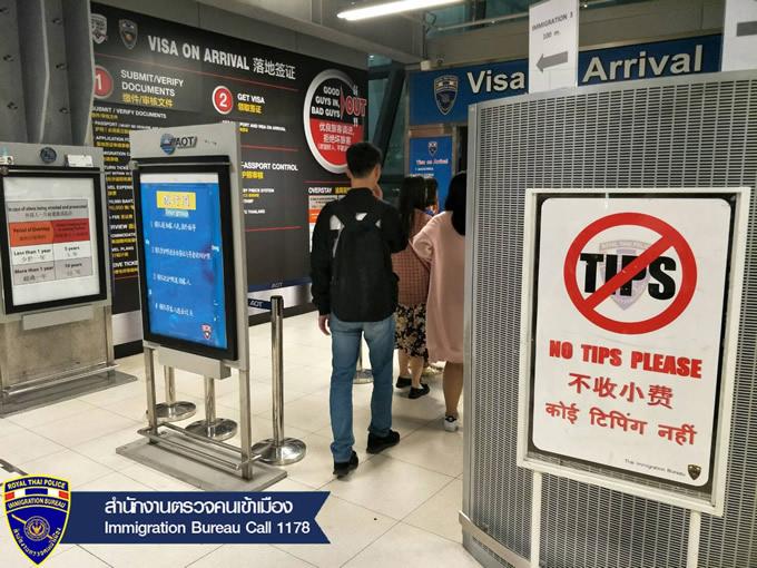 タイへの入国、イミグレでチップ(賄賂)禁止を明記