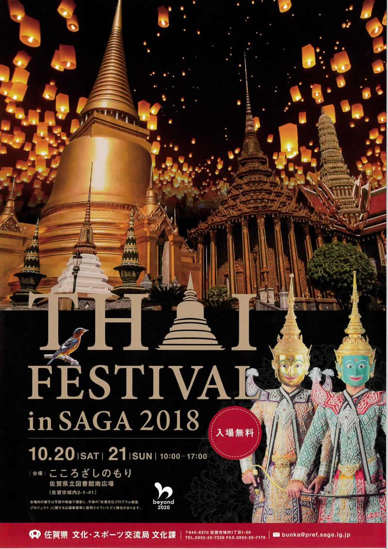 「タイフェスティバルin佐賀2018」が10月20日・21日開催