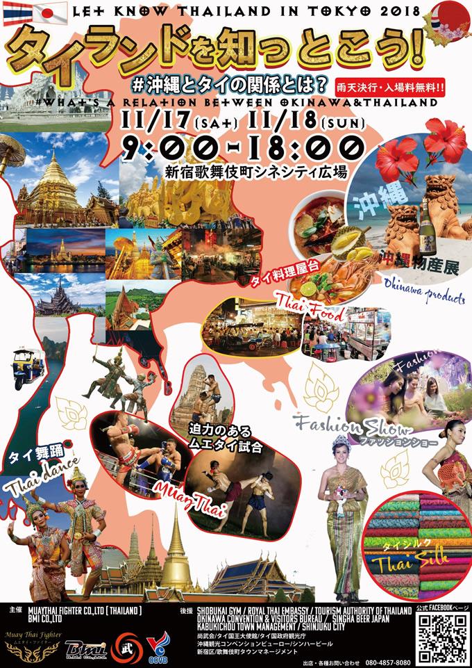 「タイランドを知っとこう in Tokyo 2018」が東京・歌舞伎町で開催