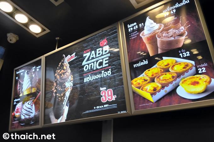 タイKFC、ピリ辛アイスクリーム「ZABB ON ICE」を20日間限定発売
