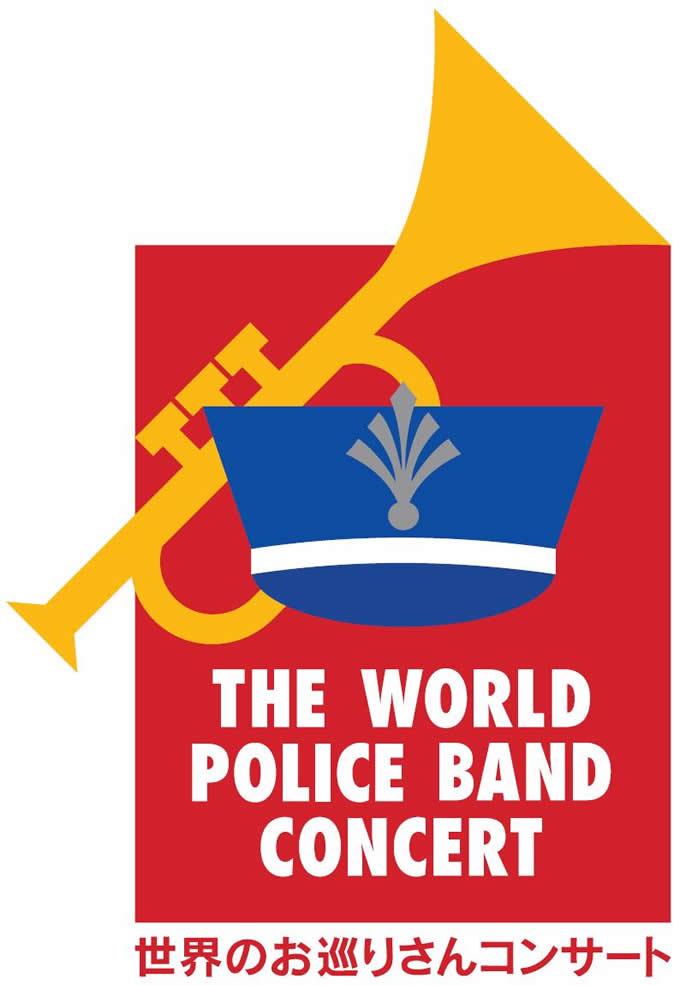 タイで「世界のお巡りさんコンサート」が2018年11月24日・25日開催