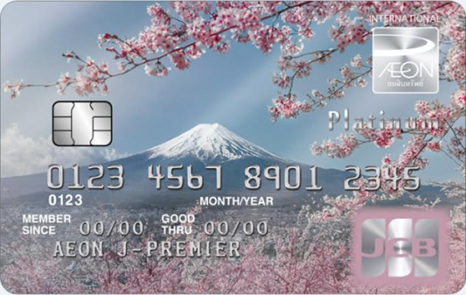 訪日タイ人向けクレジットカード「J-Premier Platinum JCB Card」の発行開始