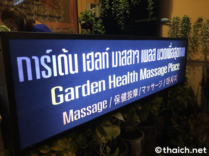 美人オーナーのバンコクのタイ式マッサージ店「ガーデン・ヘルス・マッサージ・プレイス」