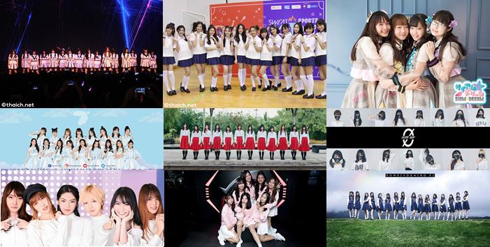 タイは再びアイドルグループ黄金時代へ!BNK48の大成功で続々と誕生!