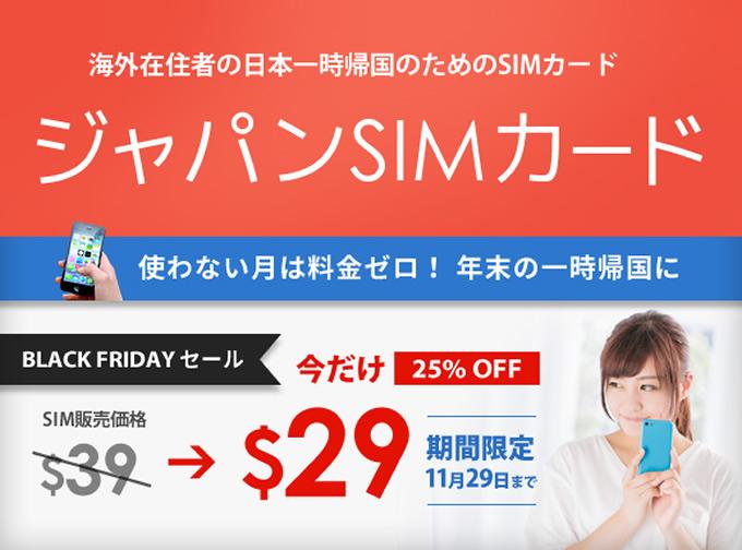 ジャパンSIMカードのBLACK FRIDAYセール!年末年始に使う一時帰国SIMをお得に手に入れるチャンス!