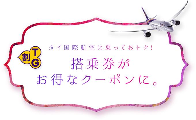 タイ国際航空、搭乗券がお得なクーポンになる「TG割」キャンペーンを開始