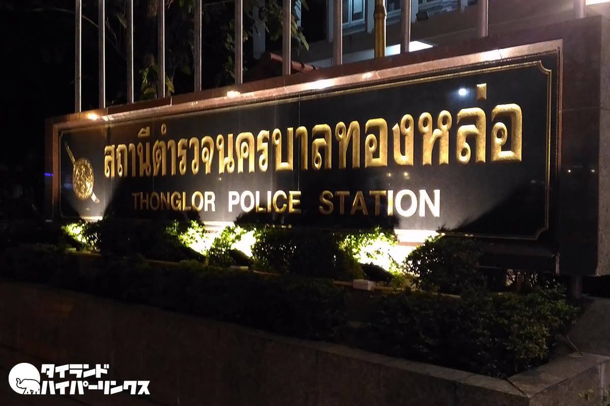 バンコク・トンロー署の警察官2人が言いがかりで旅行者を恐喝か!?