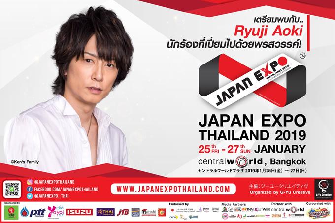 ものまねタレント青木隆治がバンコクへ、 「ジャパンエキスポタイランド2019」出演決定