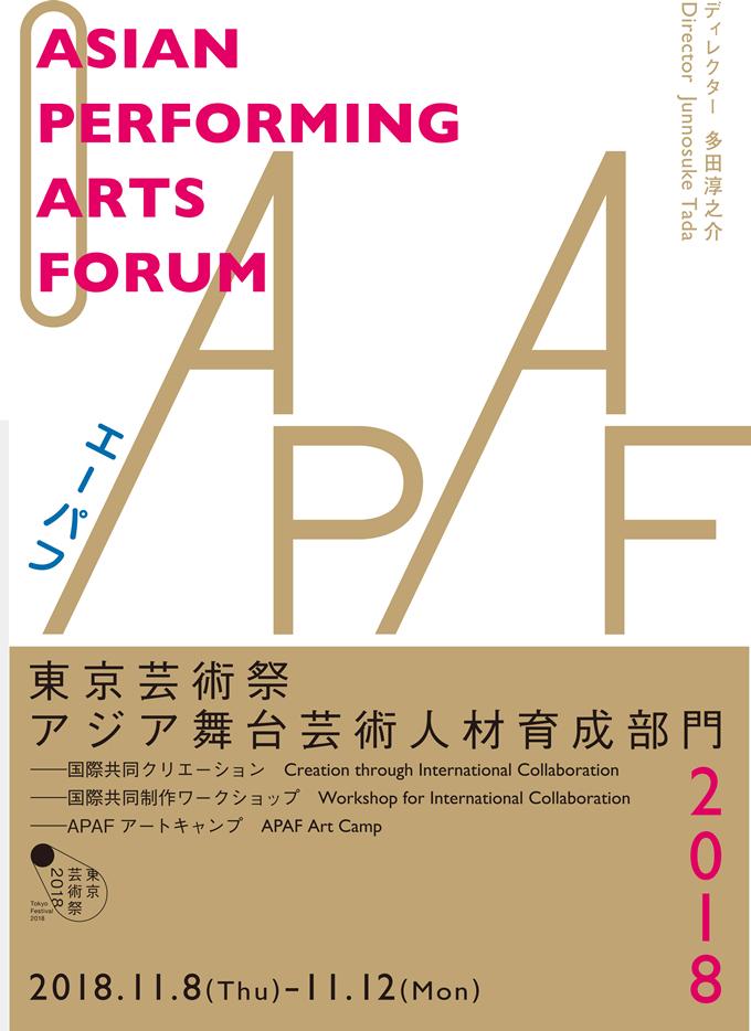 タイ人アーティストも参加の「APAFーアジア舞台芸術人材育成部門2018」開催