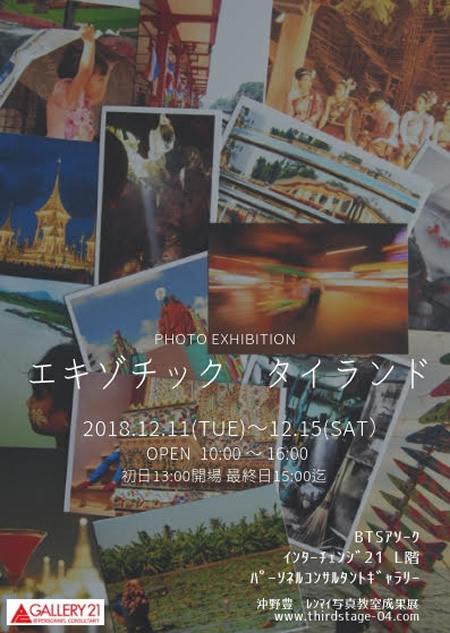 レンマイ写真展2018 「エキゾチックタイランド」