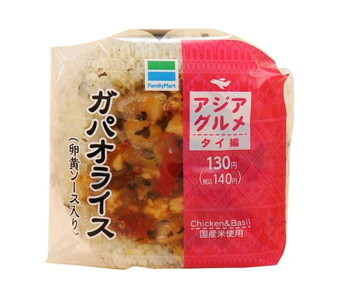日本のファミマの新おむすび「ガパオライス(卵黄ソース入り)」