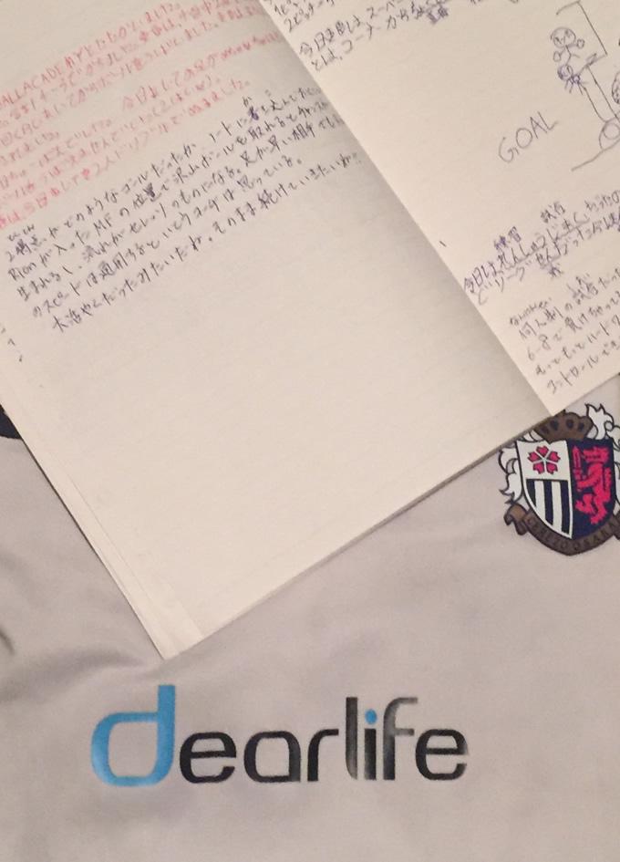 """将来の夢は""""サッカー選手""""-ひらがなだらけのサッカーノート-"""