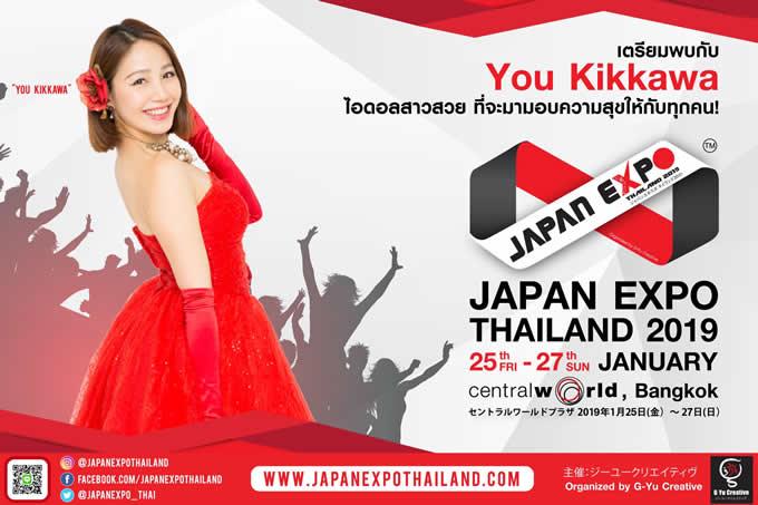 吉川友が2度目のバンコクへ!「ジャパンエキスポタイランド2019」出演決定