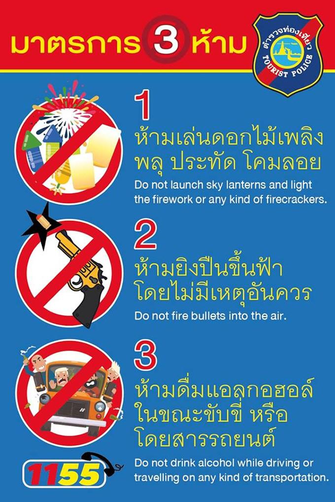 タイの灯篭流し・ロイクラトンの3つの禁止事項「空に向けて拳銃を撃ってはいけない」他