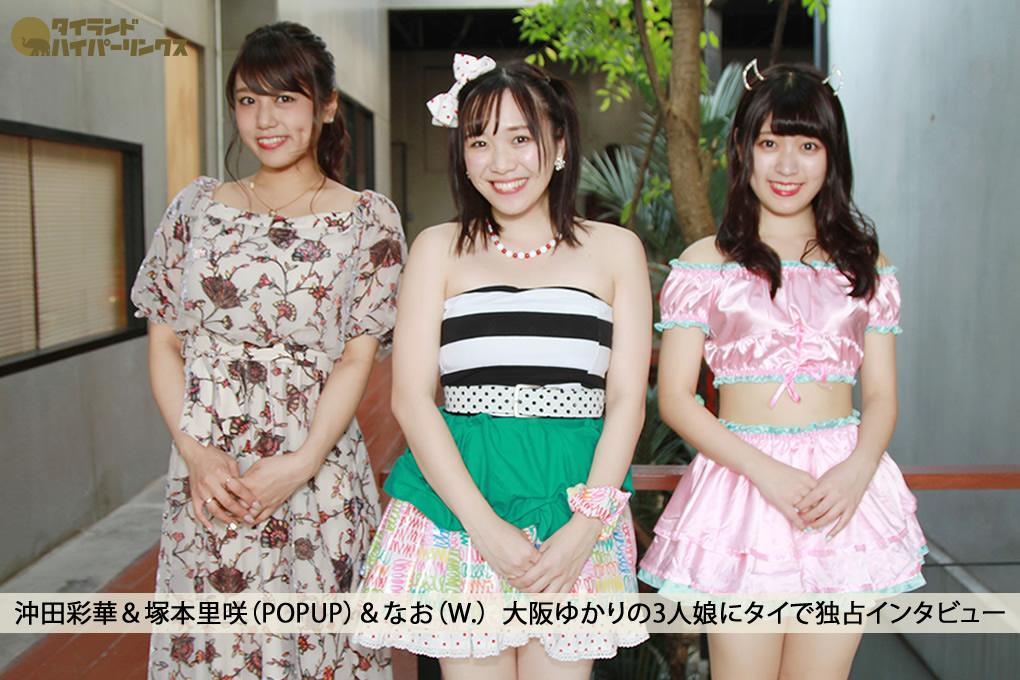 沖田彩華・塚本里咲(POPUP)・なお(W.)~大阪ゆかりの3人娘にタイ・バンコクで独占インタビュー