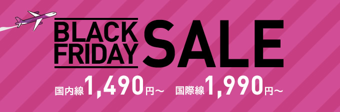 沖縄=バンコク片道5,290円!LCCピーチのブラックフライデーセールは11月22日0時から
