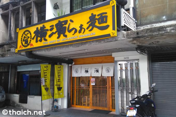 BTSバンナー駅前「横濱らぁ麺 NICOL」