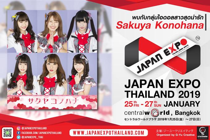 サクヤコノハナがタイ・バンコクへ、「ジャパンエキスポタイランド2019」出演決定