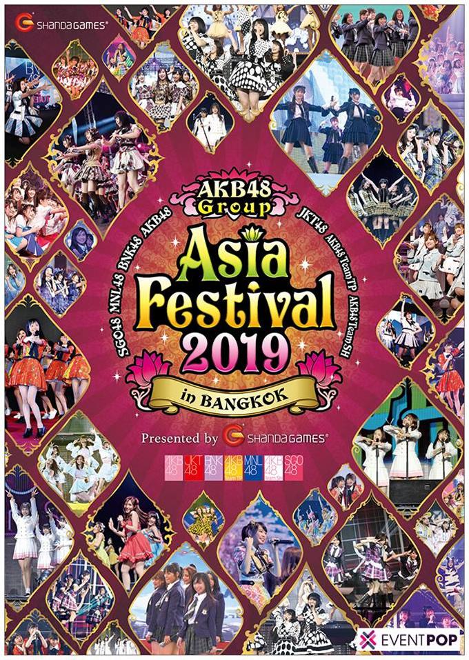 「AKB48グループ アジアフェスティバル2019 in バンコク」