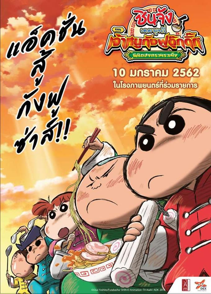 「映画クレヨンしんちゃん 爆盛!カンフーボーイズ ~拉麺大乱~」がタイで2019年1月10日公開
