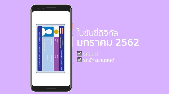 タイの運転免許証はスマホ表示へ!もう携帯不要!:DLT Smart License