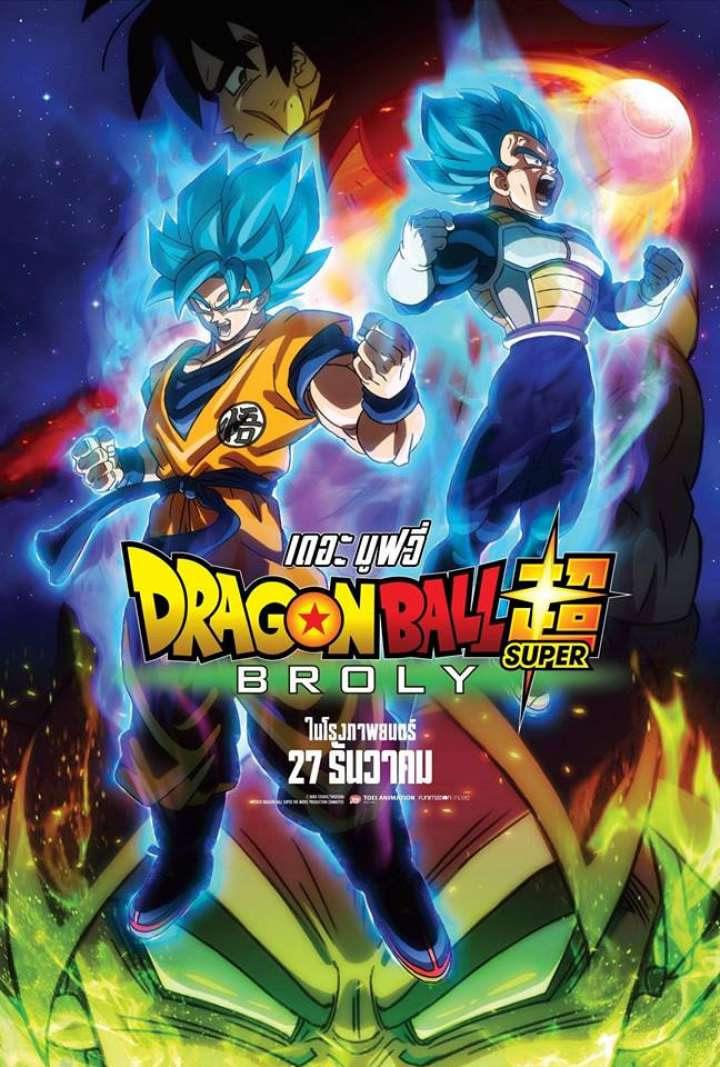 映画「ドラゴンボール超 ブロリー」がタイで2018年12月27日より劇場公開