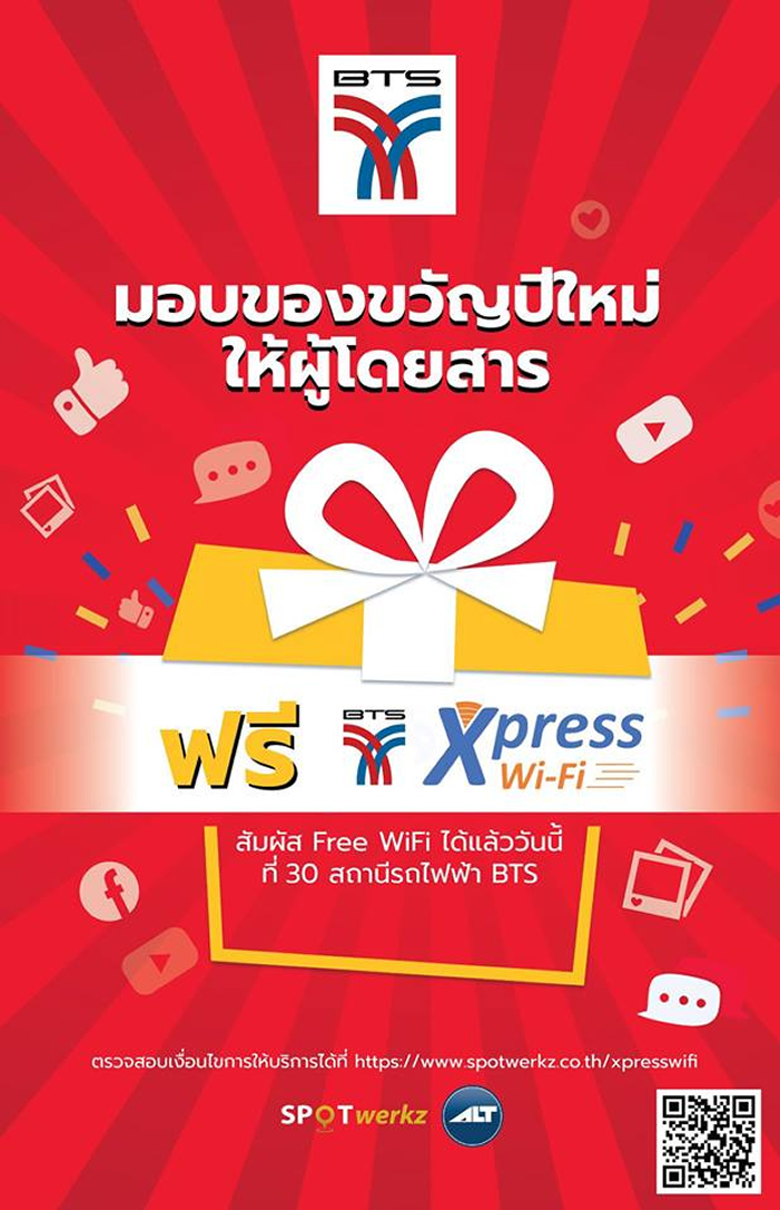 BTS(スカイトレイン)駅で無料Wi-Fiサービス「BTS XPRESS WIFI」がスタート