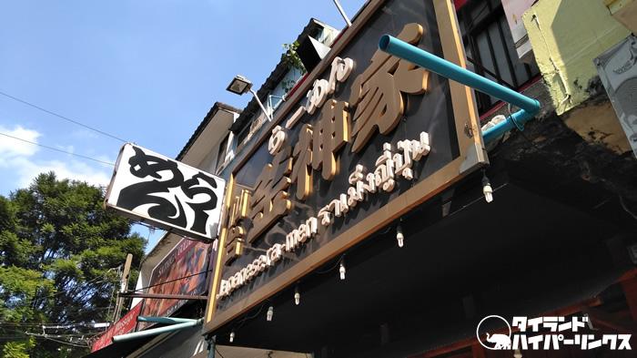 アソーク「仙台 釜神家」は昭和レトロな家系ラーメン居酒屋