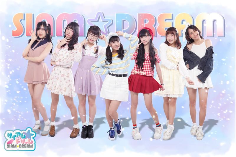 日タイ融合アイドル「サイアム☆ドリーム」に新メンバー加入!7人体制に