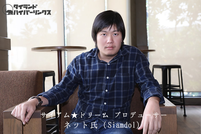 タイで日本のアイドルを作りたかった!「サイアム☆ドリーム」プロデューサー ネット氏に聞く