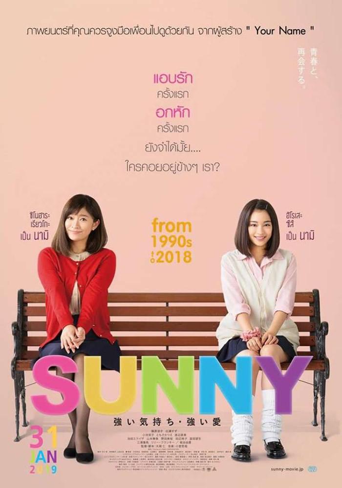 映画「SUNNY 強い気持ち・強い愛」がタイで2019年1月31日劇場公開