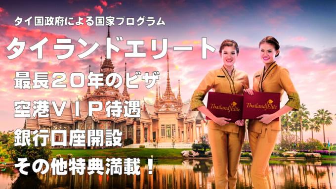 タイの外国人優遇プログラム「タイランドエリート」で最長20年ビザ!<PR>