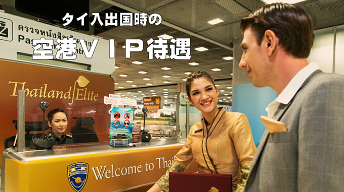 空港でのVIP待遇