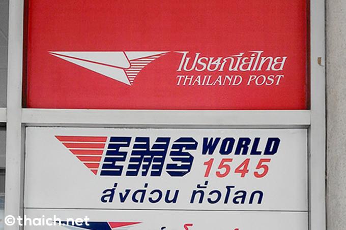 バンコク首都圏の郵便局の一部が年中無休・営業時間延長に