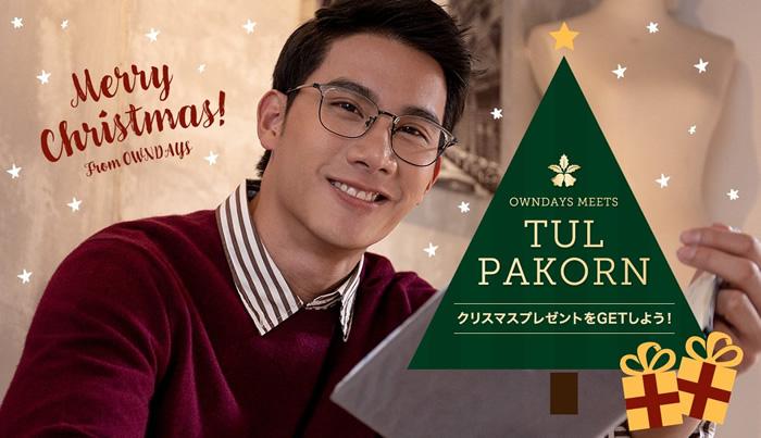タイ人俳優Tul Pakornからクリスマスプレゼント!メガネのオンデーズとのコラボで