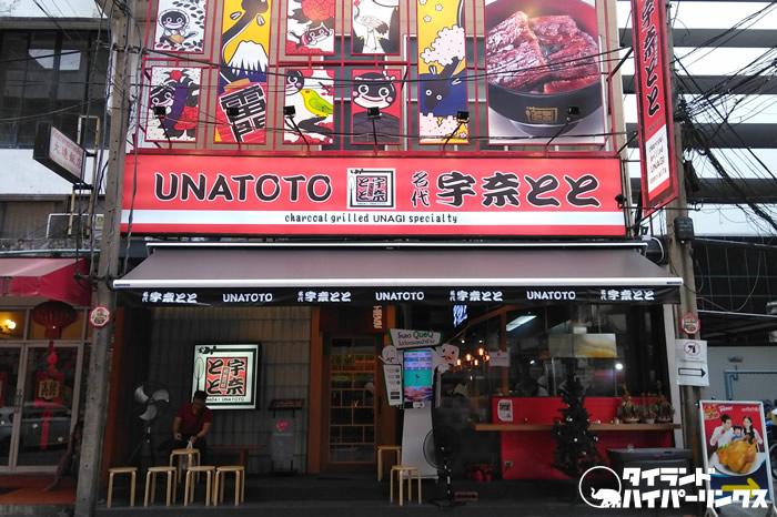 タイ初進出の「名代 宇奈とと」、鰻(うなぎ)を食べたい人々で早くも行列のできる店に