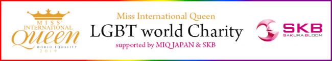 LGBT支援チャリティ世界募金を「ミスインターナショナルクイーン2109」で実施