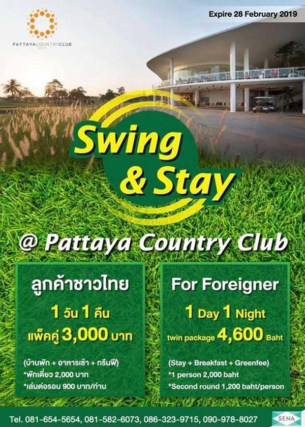 タイの有名ゴルフ場、タイ人より高額な外国人料金が批判される