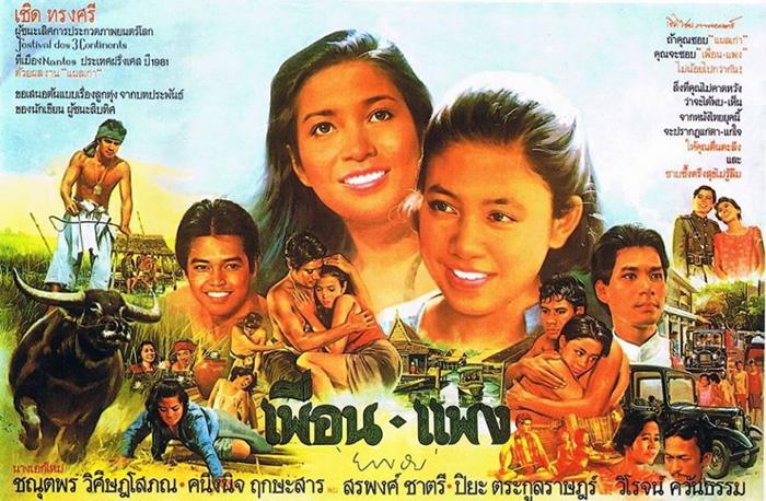 タイ映画「プアンとペーン」がラララ♫東南アジア[クラシックス]で上映