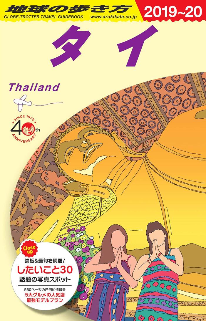ガイドブック「地球の歩き方 タイ 2019~2020」発売